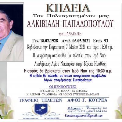 Κηδεία Αλκιβιάδη Παπαδόπουλου