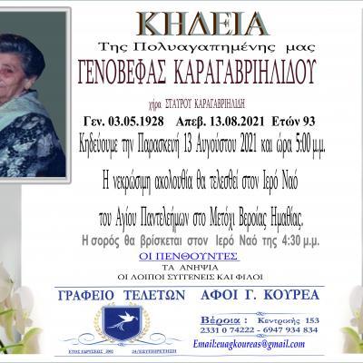 Κηδεία Γενοβέφας Καραγαβριηλίδου