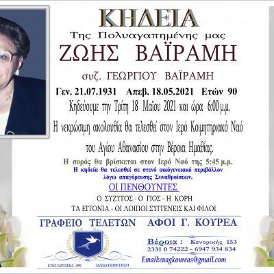 Κηδεία Ζωή Βαϊράμη