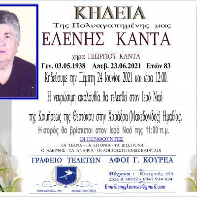 Κηδεία Ελένης Καντά