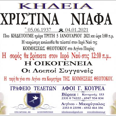 Κηδεία Χριστίνα Νιάφα