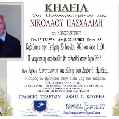 Κηδεία Νικόλαος Πασχαλίδης