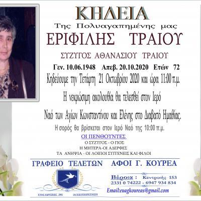 Κηδεία Εριφίλης Τράϊου