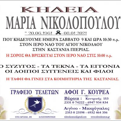 Κηδεία Μαρία Νικολοπούλου