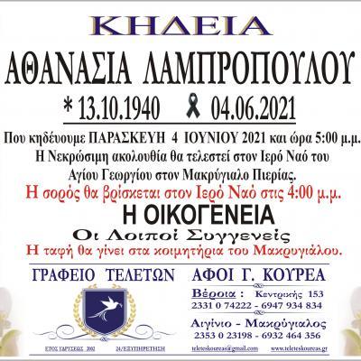 Κηδεία Αθανασία Λαμπροπούλου