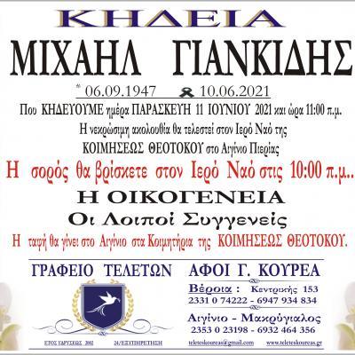 Κηδεία Μιχαήλ Γιανκίδη