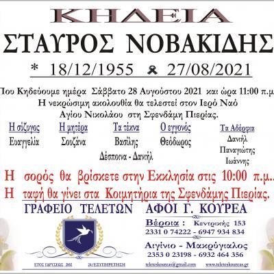 Κηδεία Σταύρος Νοβακίδης