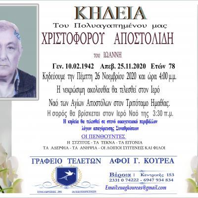 Κηδεία Χριστόφορος Αποστολίδης