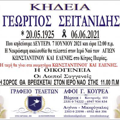 Κηδεία Γεώργιος Σεϊτανίδης
