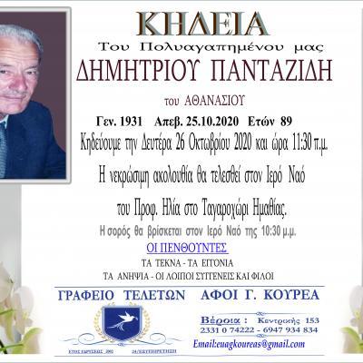 Κηδεία Δημητρίου Πανταζίδη