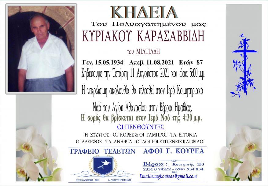 Κηδεία Κυριάκου Καρασαββίδη