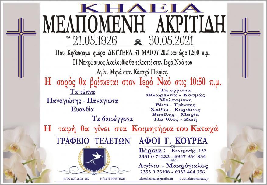 Κηδεία Μελπομένης Ακριτίδου