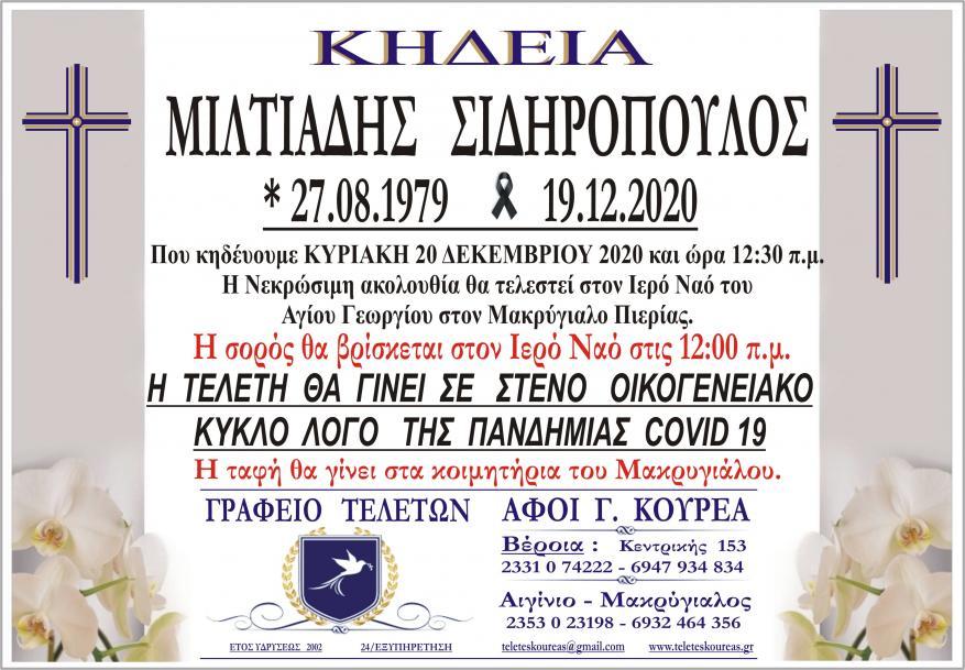 Κηδεία Μιλτιάδης Σιδηρόπουλος