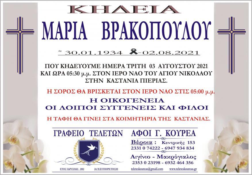 Κηδεία Μαρίας Βρακοπούλου