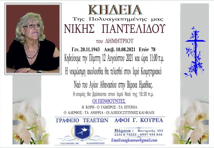 Κηδεία Νίκης Παντελίδου