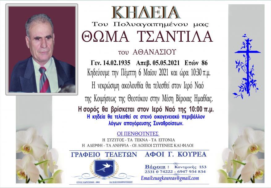 Κηδεία Θωμά Τσαντίλα