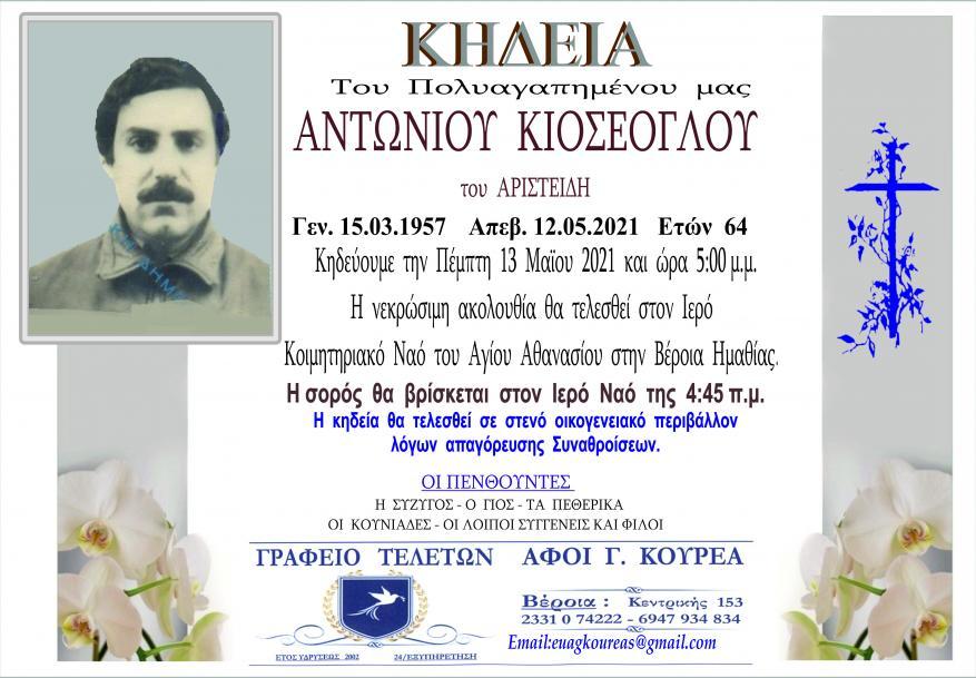 Κηδεία Αντώνιος Κιοσέογλου