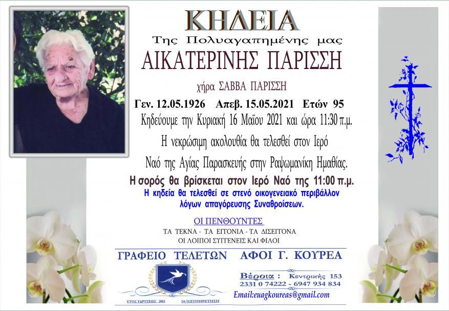 Κηδεία Αικατερίνης Παρίσση