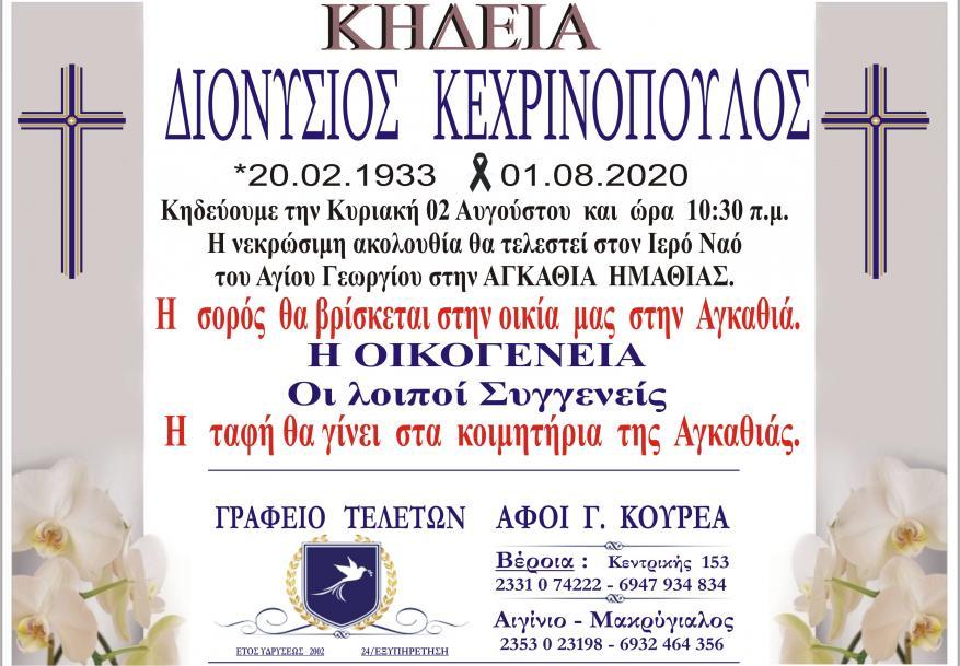Κηδεία Διονύσιος Κεχρινόπουλος