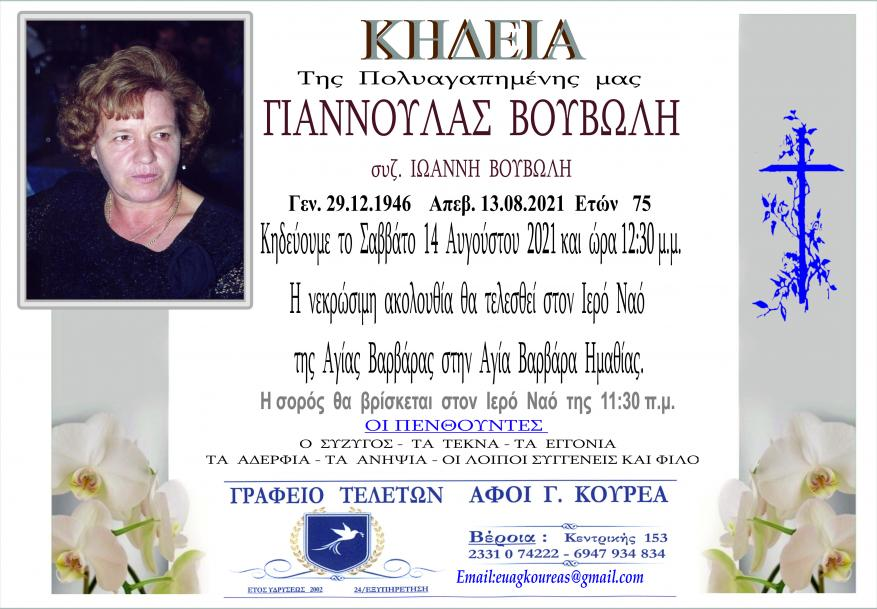 Κηδεία Γιαννούλας Βουβωλή