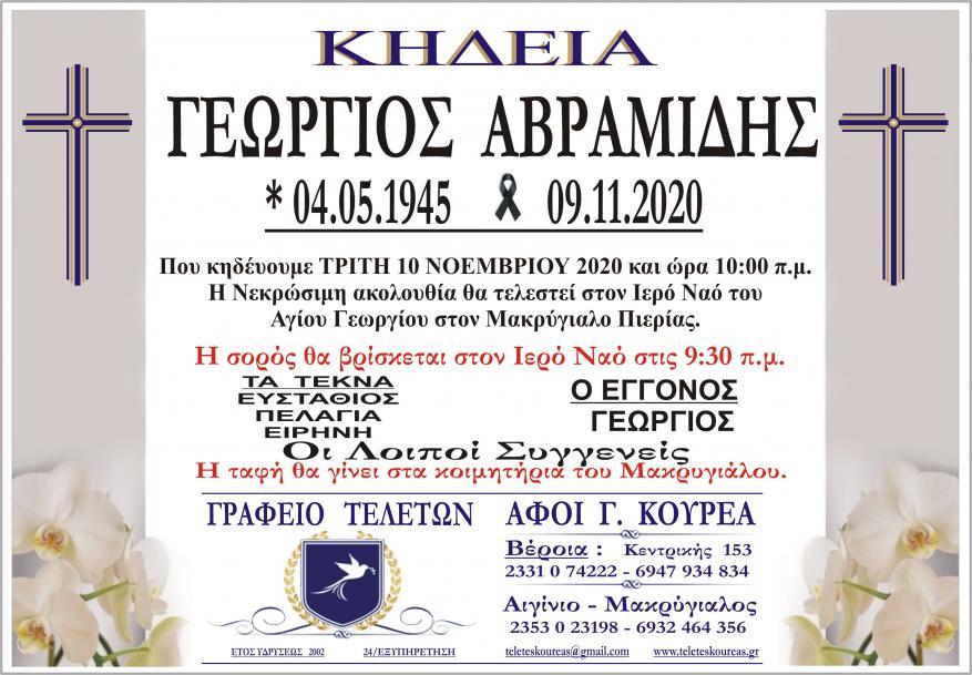 Κηδεία Γεώργιος Αβραμίδης