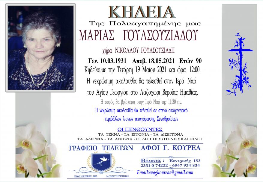 Κηδεία Μαρίας Γουλσουζιάδου