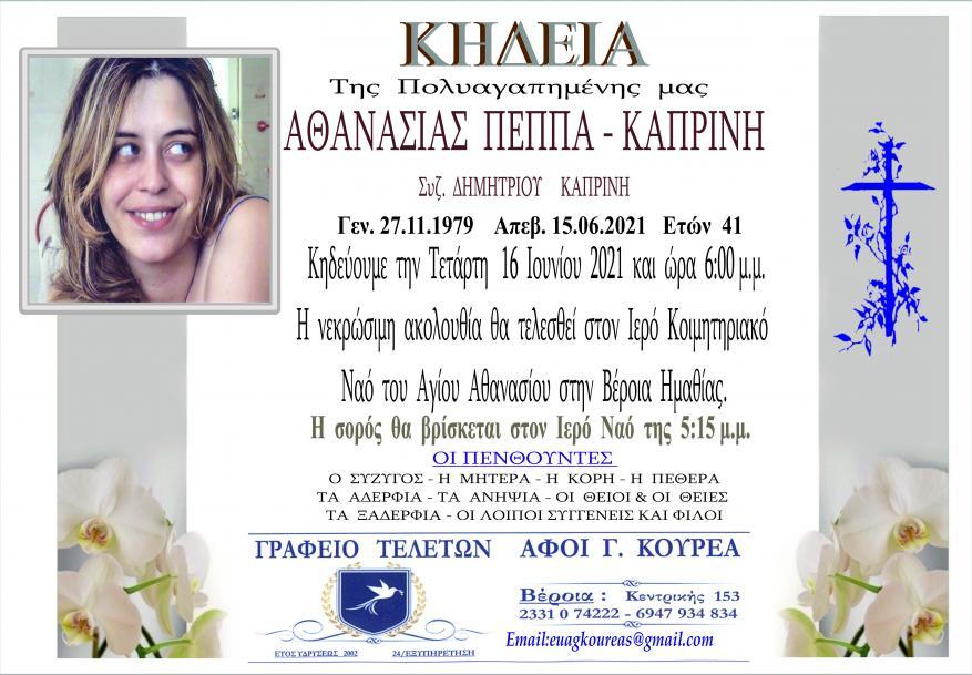 Κηδεία Αθανασίας Πέππα - Καπρίνη