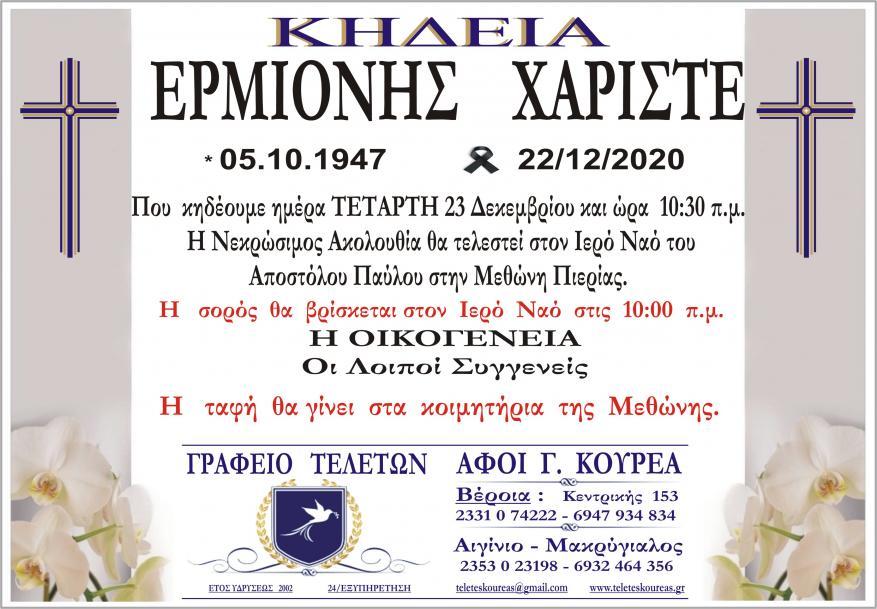 Κηδεία Ερμιόνης Χαρίστε