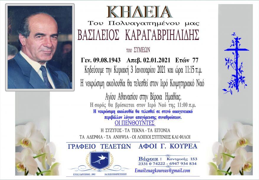 Κηδεία Βασίλειος Καραγαβριηλίδης