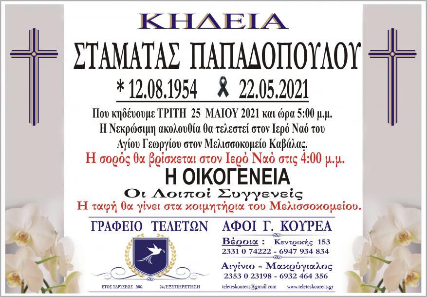 Κηδεία Σταμάτας Παπαδοπούλου