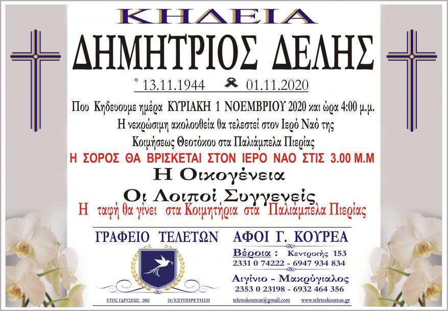 Κηδεία Δημήτριος Δελής