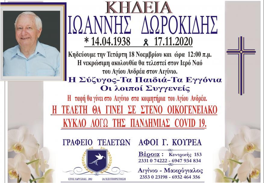Κηδεία Ιωάννη Δωροκίδη