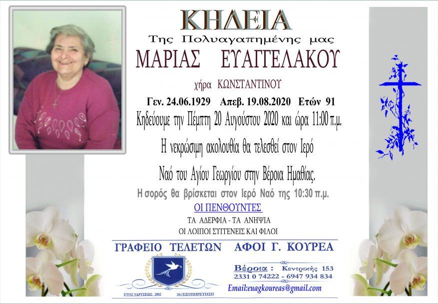 Κηδεία Μαρίας Ευαγγελάκου