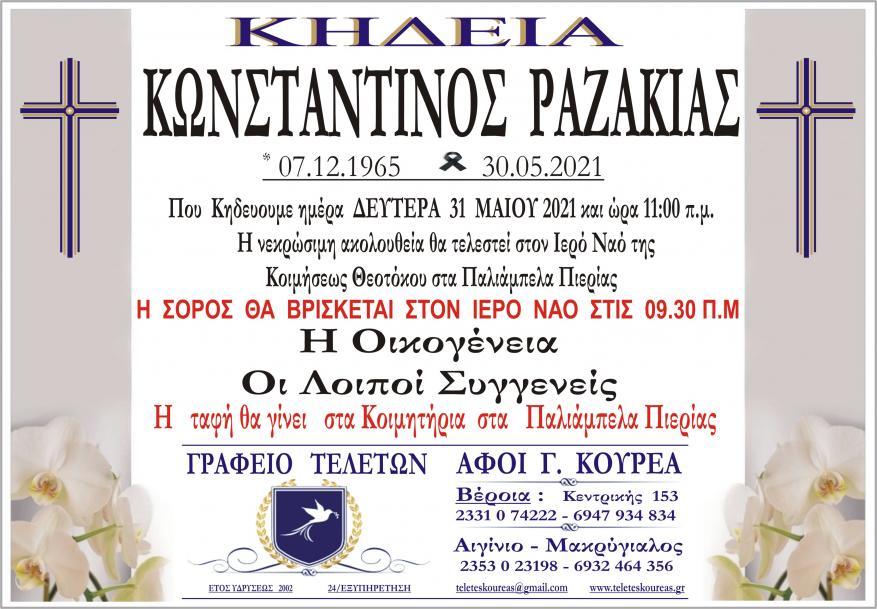 Κηδεία Κωνσταντίνος Ραζακιάς