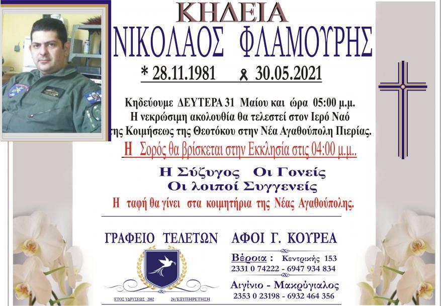 Κηδεία Νικόλαος Φλαμούρης