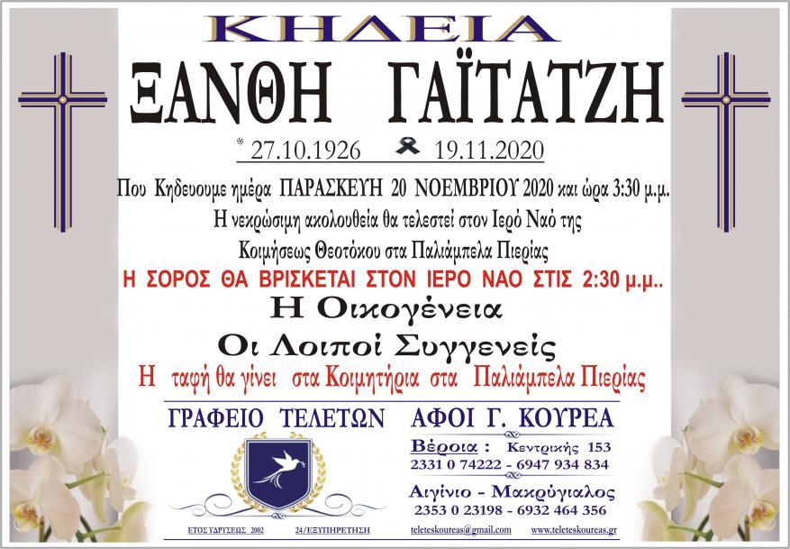 Κηδεία Ξανθή Γαϊτατζή