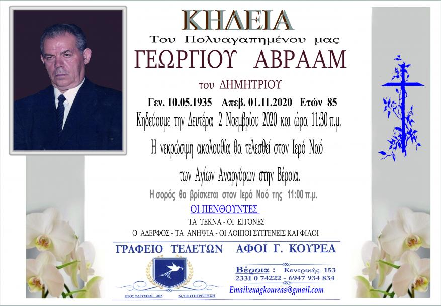 Κηδεία Γεώργιος Αβραάμ