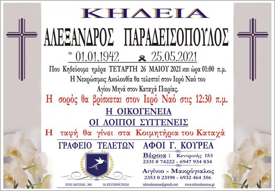 Κηδεία Αλέξανδρου Παραδεισόπουλου
