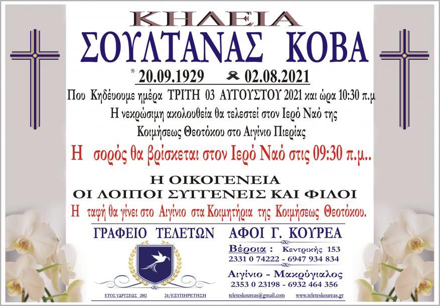 Κηδεία Σουλτάνας Κόβα
