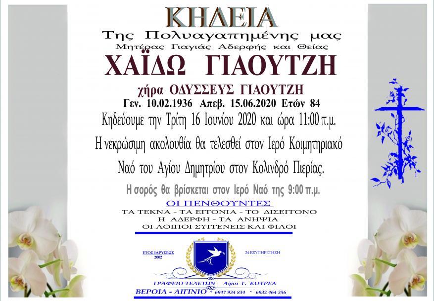 Κηδεία Χαίδως Γιαουτζή
