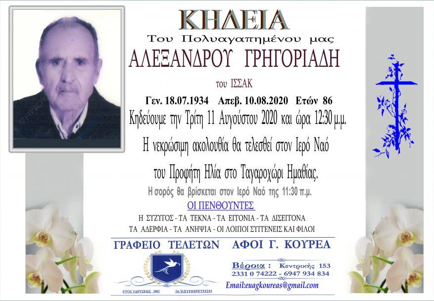Κηδεία Αλέξανδρος Γρηγοριάδης