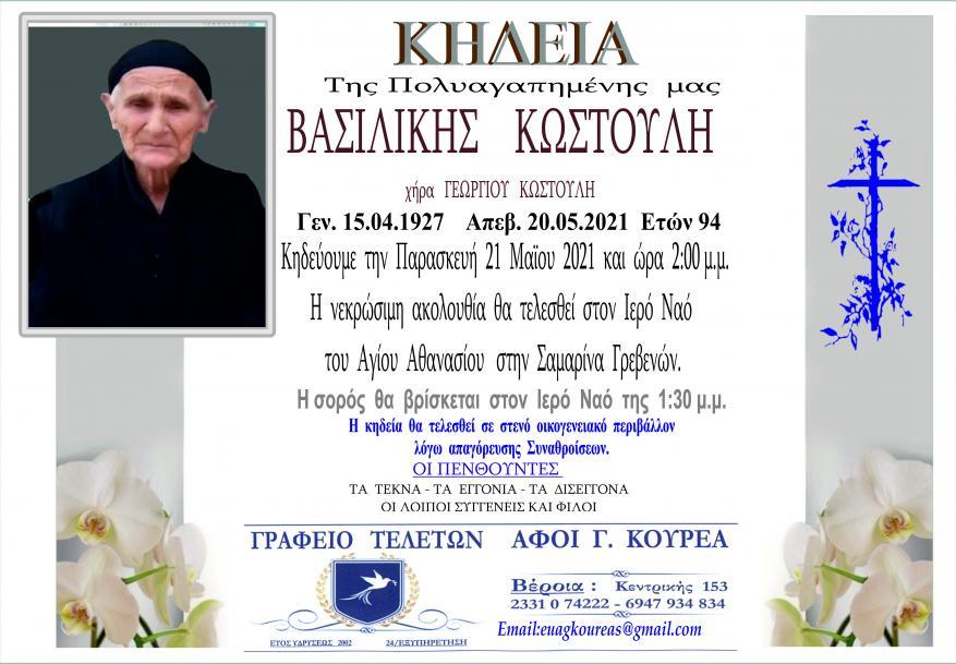 Κηδεία Βασιλικής Κωστούλη