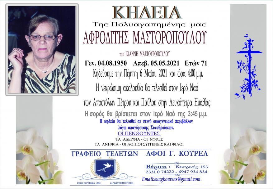 Κηδεία Αφροδίτης Μαστοροπούλου