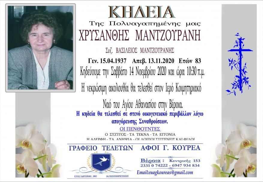 Κηδεία Χρυσάνθης Μαντζουράνη