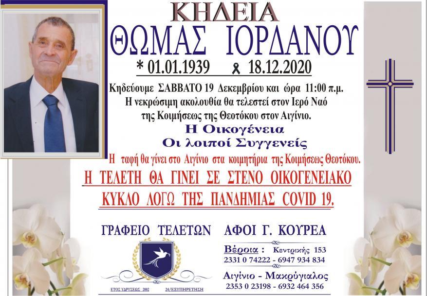 Κηδεία Θωμά Ιορδάνου