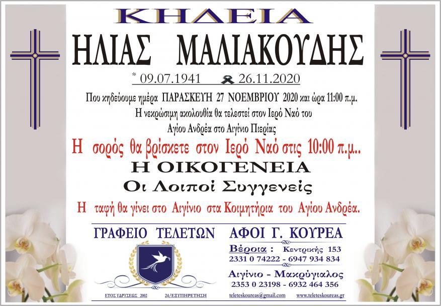 Κηδεία Ηλίας Μαλιακούδης