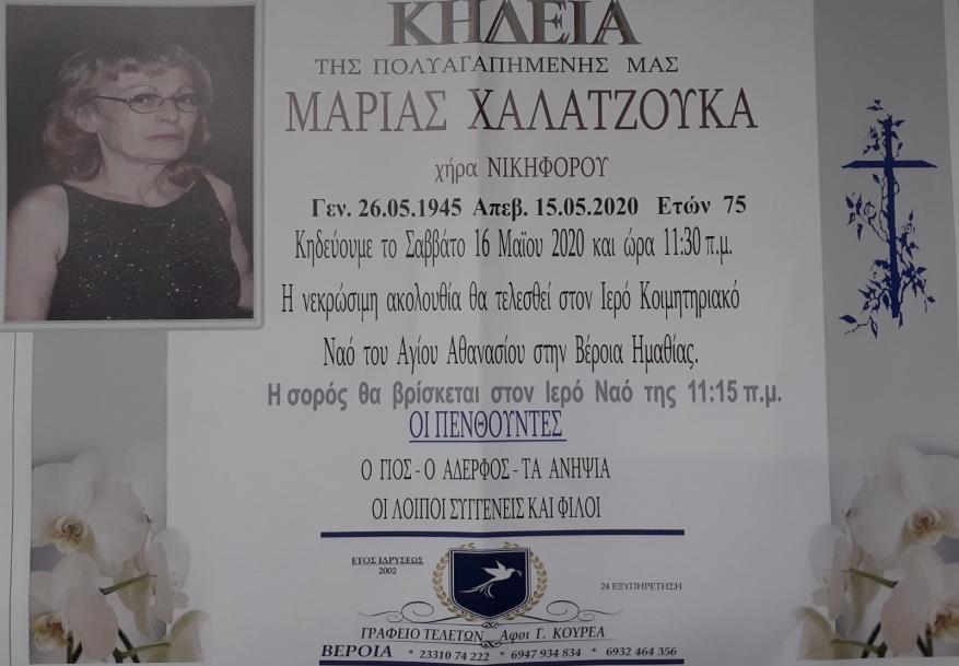 Κηδεία Μαρίας Χαλατζούκα
