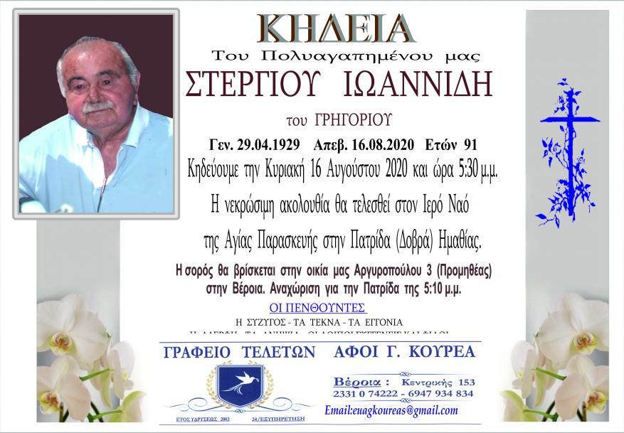 Κηδεία Στέργιου Ιωαννίδη