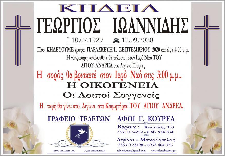 Κηδεία Γεώργιος Ιωαννίδης