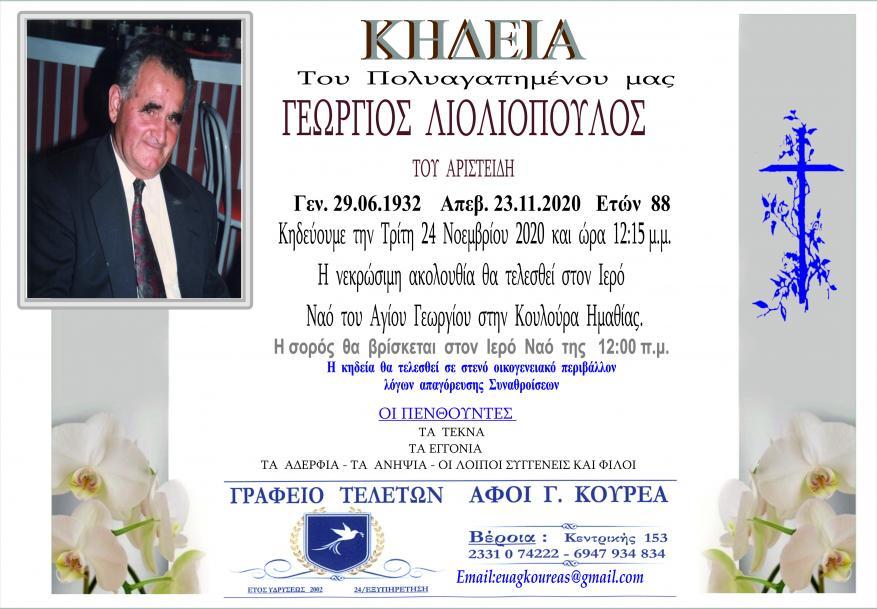 Κηδεία Γεώργιος Λιολιόπουλος
